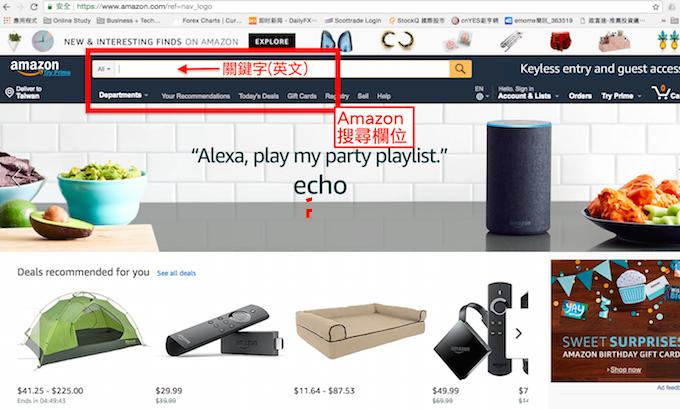 3. Amazon首頁_搜尋欄位